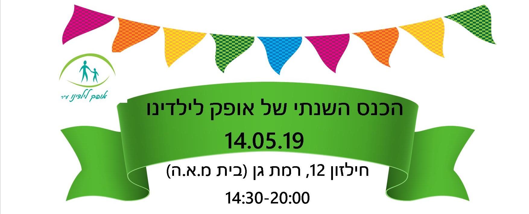 הכנס השנתי של אופק לילדינו 14.5.19 חילזון 12 רמת גן (בית מ.א.ה) 14:30-20:00