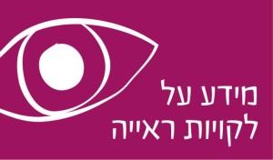 מידע על לקויות ראייה