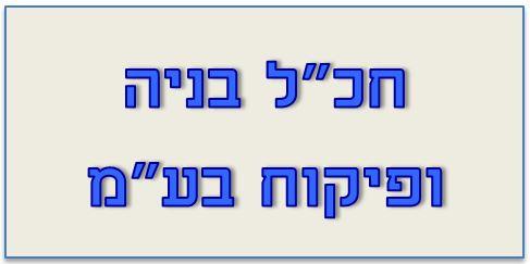 """לוגו-חכ""""ל בניה ופיקוח בע""""מ"""