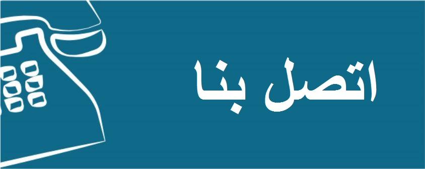 contact us_arabic