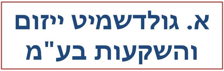 """לוגו-א. גולדשמיט ייזום והשקעות בע""""מ"""