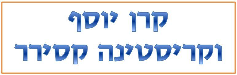 לוגו-קרן יוסף וקריסטינה קסירר