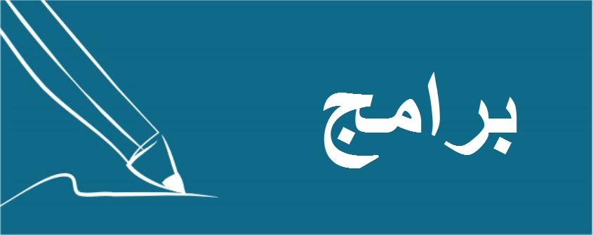 programs_arabic
