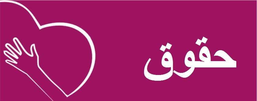 rights_arabic