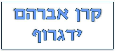 לוגו-קרן אברהם ידגרוף