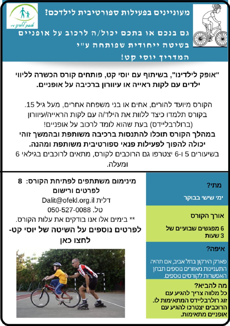 פעילות אופניים