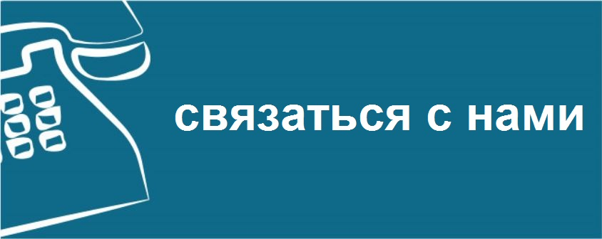 contact us russian