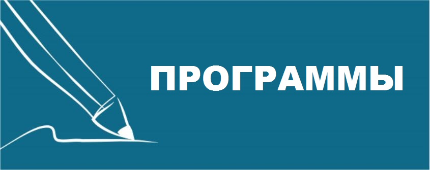 programs_russian