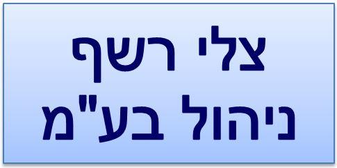 """לוגו-צלי רשף ניהול בע""""מ"""